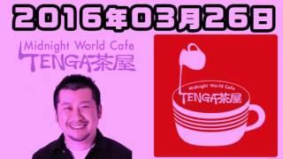 2016.03.26 ケンドーコバヤシ TENGA茶屋 【紗倉まな・アインシュタイン】