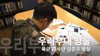 [국방뉴스]18.10.16 우리부대 명: 육군 72사단 강준우 병장