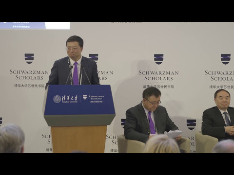 Panel: University Presidents on Education and Leadership in the 21st Century (English/Chinese)