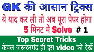 GK Astuces En Hindi | Gk की सबसे आसान Astuces | Gk en hindi | Ssc gk | gurukul course