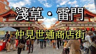 仲見世商店街是日本最古老的商店街之一。從德川家康開創了江戶幕府之後...