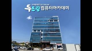 ■두드림컴퓨터아카데미(시설소개) ■ 용인기흥역 5분 거…