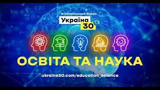 """Всеукраїнський форум """"Україна 30. Освіта та наука"""". День другий"""