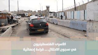 الأسرى الفلسطينيون في سجون الاحتلال .. قراءة إحصائية