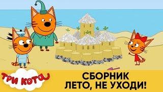 Три Кота   Лето, не уходи!   Мультфильмы для детей