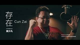 Cun Zai 存在 - Hasan Karman 黄少凡