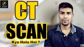 CT Scan Kya Hota Hai ? | Computed Tomography Explained in Hindi