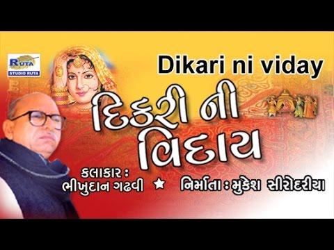 Dikari Ni Viday Clip 1 By Bhikhudan Gadhavi   Gujarati Lok Varta   Lok Sahitya   Dayro