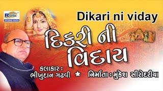 Dikari Ni Viday Clip 1 By Bhikhudan Gadhavi | Gujarati Lok Varta | Lok Sahitya | Dayro