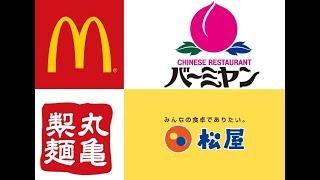 外食チェーン店で使える裏技・裏メニューがお得で最高♡~The back menu that can be used in the eating out chain store.