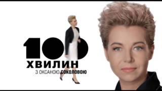 Факты недели с Оксаной Соколовой   скоро на ICTV!