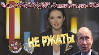 """""""Вовка - ХУЙЛО НАРОДНОЕ..."""" - Политические приколЫ №3"""