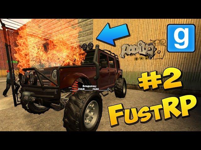 ЗНАКОМСТВО С СЕРВЕРОМ Русский FustRP#2 Машины в Garry's Mod !!!