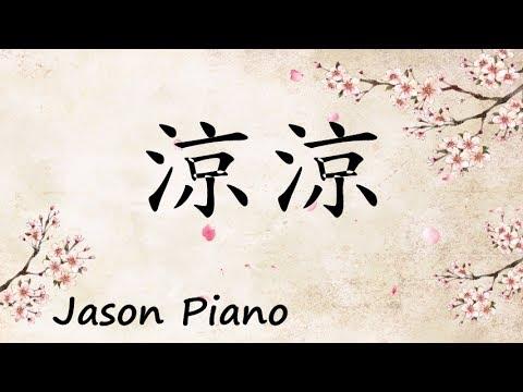 凉凉 鋼琴版 《三生三世十里桃花 Eternal Love OST》Jason Piano Cover (a.k.a. Ten Miles of Peach Blossoms)