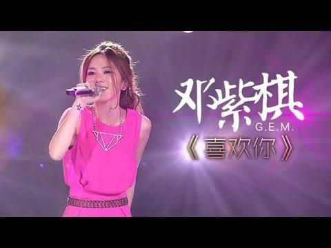 我是歌手-第二季-第6期-G.E.M邓紫棋致敬Beyond《喜欢你》-【湖南卫视官方�P�0207