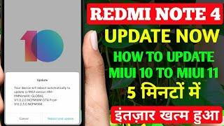 REDMI NOTE 4 MIUI 11 UPDATE   HOW TO UPDATE REDMI NOTE 4 MIUI 10 TO MIUI 11   NO TWRP   NO DATA LOSS
