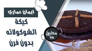 كيكة الشوكولاته بدون فرن - ايمان عماري