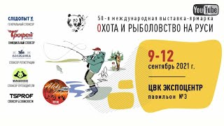 50 я   Международная Выставка Охота и Рыболовство На Руси  Москва, Экспоцентр