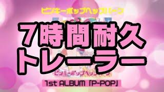 ピンキーポップヘップバーン 1st ALBUM「P-POP」 7時間耐久トレーラー!!