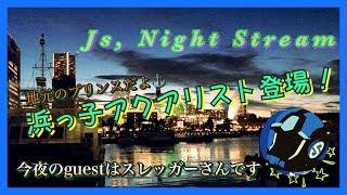 Js,  Night Stream 浜っこ横浜紹介LIVE GUESTは スレッガーさん thumbnail