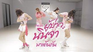 ซ้อมเต้น-เพลง-ผู้บ่าวนินจา-ต่าย-อรทัย【special-clip】