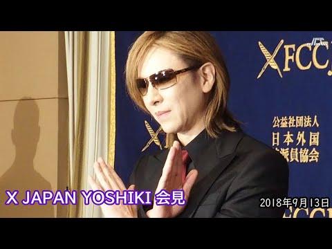 X Japan YOSHIKI(2018年9月13日 外国特派員協会での会見・高画質版)
