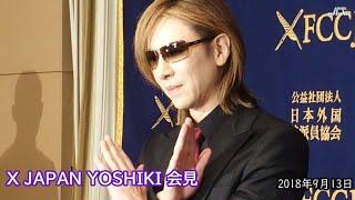 JCCテレビすべて|http://jcc.jp #XJapan #YOSHIKI 外国特派員協会での...
