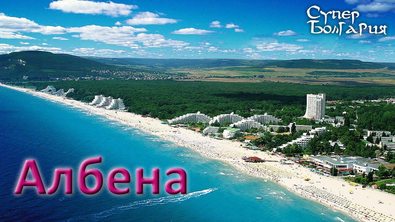болгария фото албена