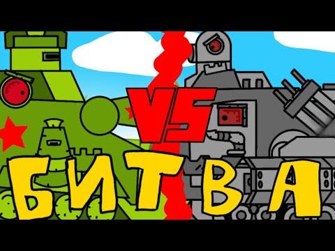 Битва|Мультики про танки|Mini Multik
