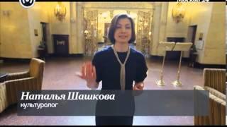 Познавательный фильм история гостиницы Ленинградская