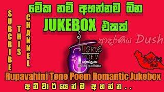 Rupavahini | Tone Poem | Program | Romantic Audio Jukebox