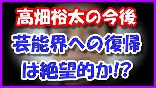 逮捕された高畑淳子の息子・高畑裕太容疑者の今後がやばい・・・ 女優・...