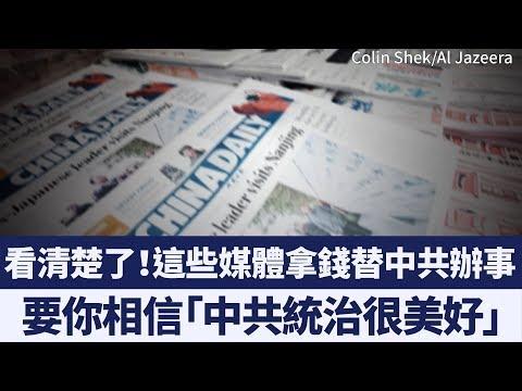 這些媒體拿錢替中共辦事 試問:媒體良心何在?|新唐人亞太電視|20190420