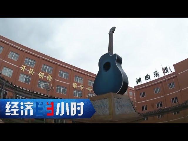"""《经济半小时》 代表委员扶贫路 产业""""撬""""开困局 20190311   CCTV财经"""