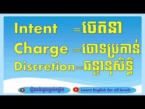 Legal words in English for Cambodia | Learn English for all levels