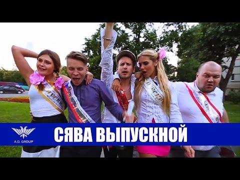 Клип Сява - Выпускной