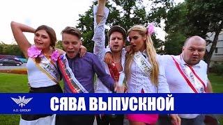 Сява - Выпускной (+16)