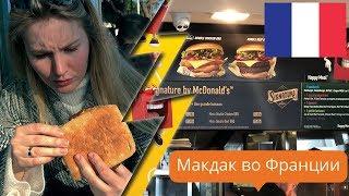 Макдональдс во Франции, macdonalds в Ницце / HoneyTrip