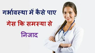 Home Reme Gas And Bloating During Pregnancy Hindi