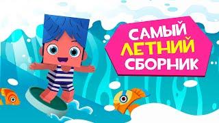 ЙОКО Самый летний сборник Мультфильмы для детей