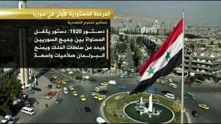 الحياة الدستورية تراجعت بسوريا عقب سيطرة حزب البعث