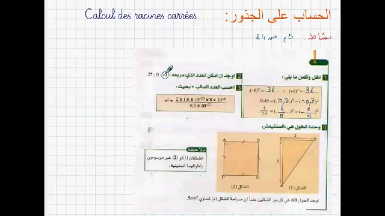el rafik math 4am