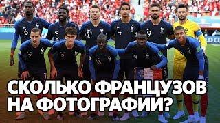 Сколько французов играют в сборной Франции