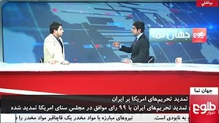 JAHAN NAMA: U.S Sanction Extension On Iran Discussed/جهان نما: تمدید تحریم های امریکا بر ایران