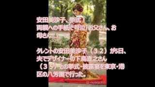 説明タレントの安田美沙子(32)が5日、昨年3月14日に入籍したフ...