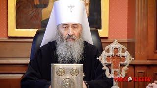 Митрополит Онуфрий: Все кто посягал на трон православной церкви заканчивали плохо