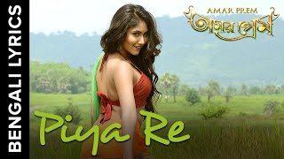 Piya Re Song with Bengali Lyrics | Amar Prem Bengali Movie 2016