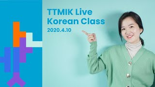 Live Korean Class - Level 2! Come and learn together.