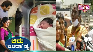 Chiranjeevi Sarja Grand Mother Speaks About Meghana Raj's Baby