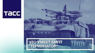 """Что умеет БМПТ """"Терминатор"""""""
